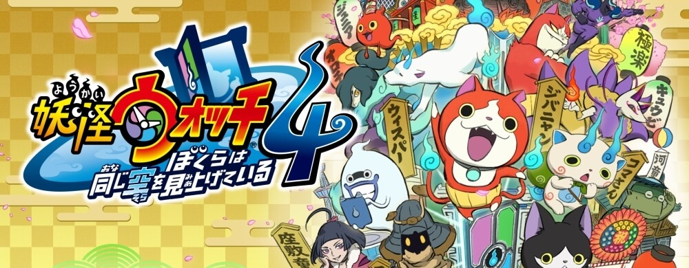 yo-kai watch 4 switch france