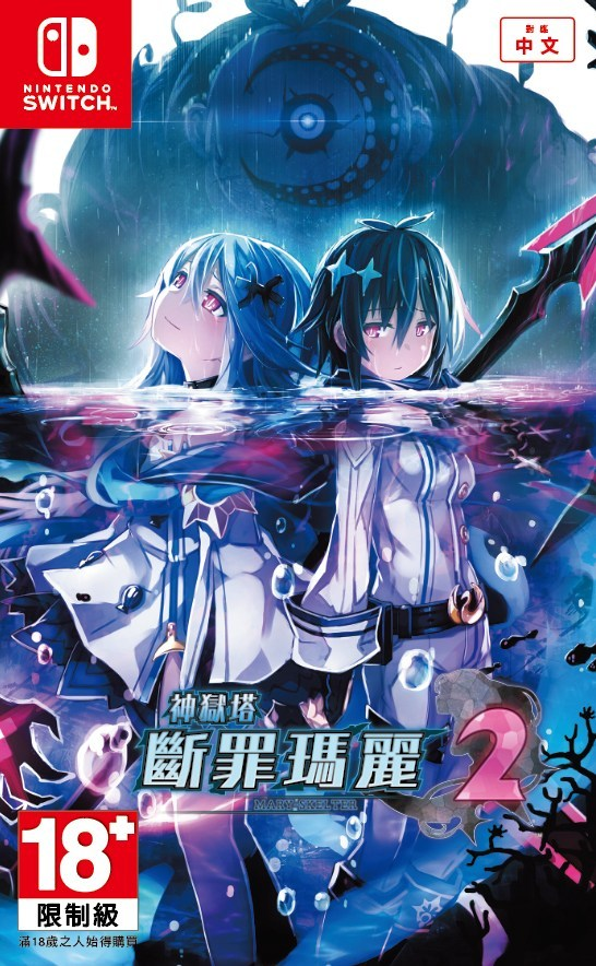 Mary Skelter 2 Switch