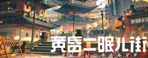 tasomachi date de sortie switch