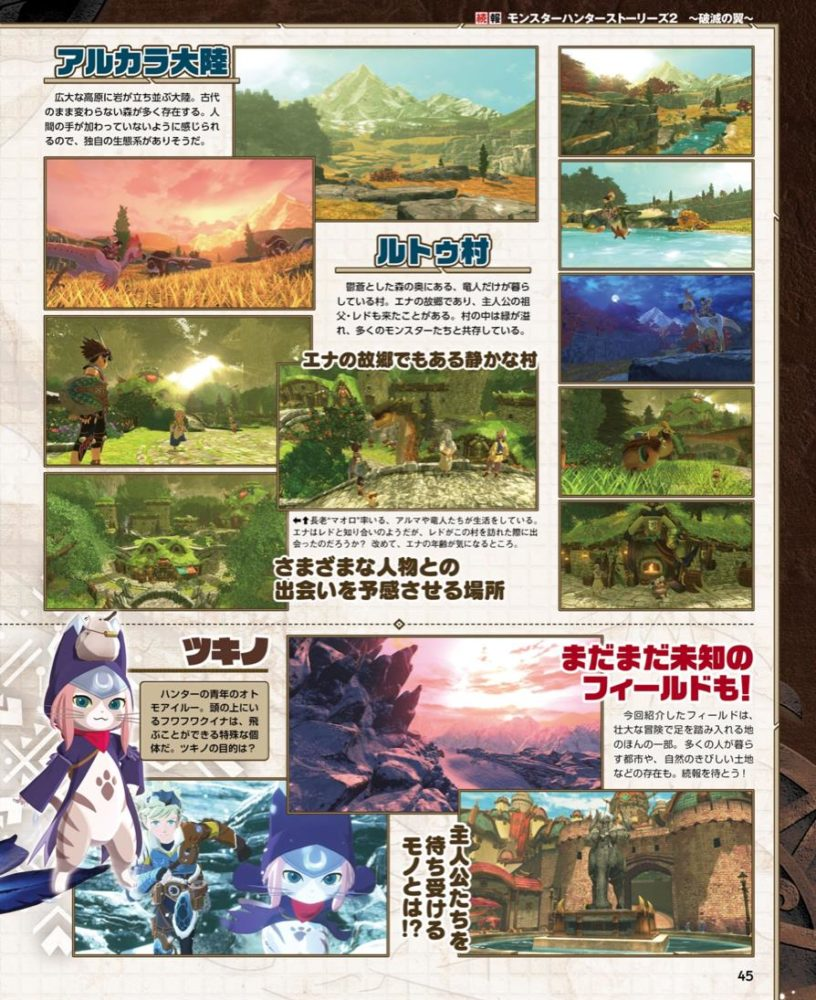 Scan Monster Hunter Stories 2: Wings of Ruin