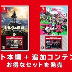 botw et splatoon avec DLC Japon only